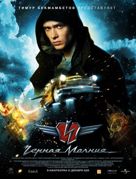 Black_Lightning_poster-457x600