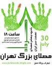 IRAN 40 DAY 2