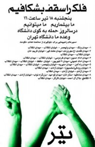 IRAN DEMO 9 JULY