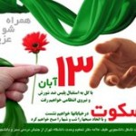 IRAN 3 NOV DEMOS