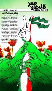 IRAN 40 DAY