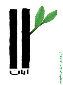 IRAN 4 NOV 7