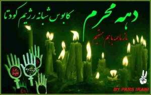 MOHARRAM2