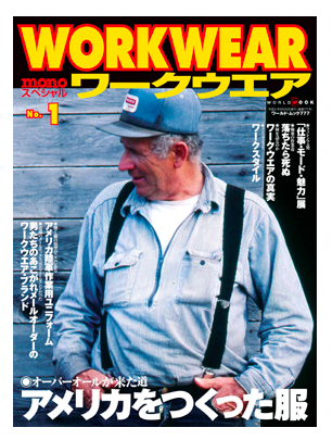 Mono-Workwear-Issue-1