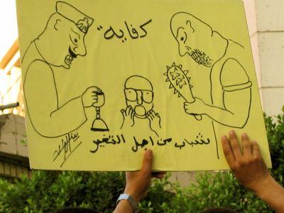 Shebab poster