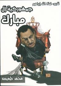 mubarakrepubliccover.jpg