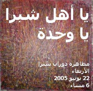 Shubra