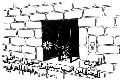 naji al-ali cartoon jail.jpg