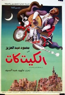 The poster for the 1991 Daoud Abdel-Sayed film Kit-Kat
